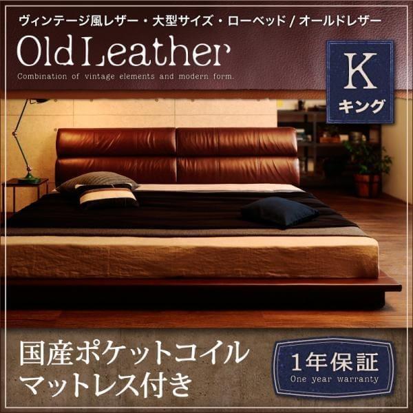 ヴィンテージ風レザー・大型サイズ・ローベッド OldLeather オールドレザー 国産ポケットコイルマットレス付き キング