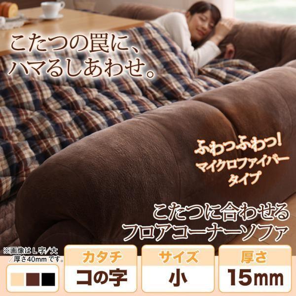 こたつ コーナーソファ (コの字タイプ マットレス:小(142×142) マットレス:小(142×142) 厚さ15mm) 日本製 こたつソファ フロアコーナーソファ マイクロファイバー プレイマット