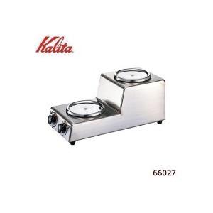 送料無料 Kalita(カリタ) 1.8L デカンタ保温用 2連ウォーマー タテ型 66027