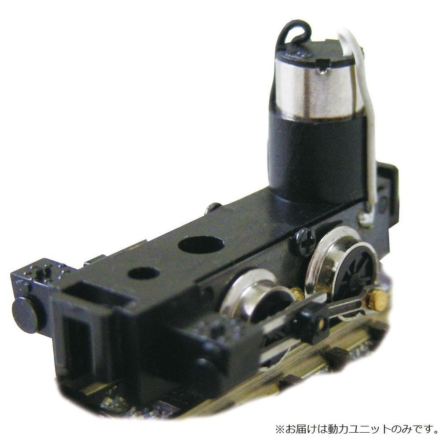 送料無料 津川洋行 Nゲージ 車両シリーズ 動力ユニット TU-KOPPEL A(簡易ロッド仕様) 14036