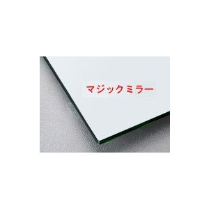 マジックミラー マジックミラー 国産のマジックミラー(板厚 3ミリ)四角形(長方形)糸面取り加工(面取り幅1〜2ミリ):457mmx610mm