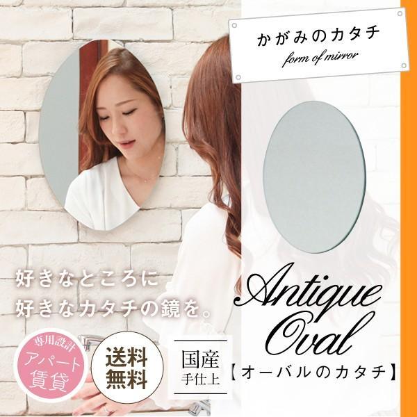 鏡 貼る 壁掛け トイレ おしゃれ 楕円 オーバル|kagamishop
