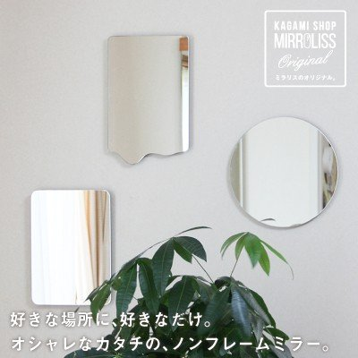 鏡 貼る 壁掛け トイレ おしゃれ 楕円 オーバル|kagamishop|02