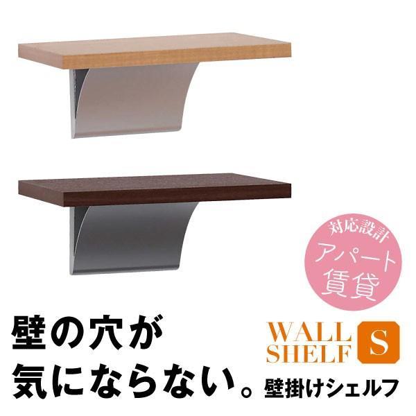 トイレ 玄関 壁掛け 棚 賃貸 シェルフ S スマホ置き|kagamishop