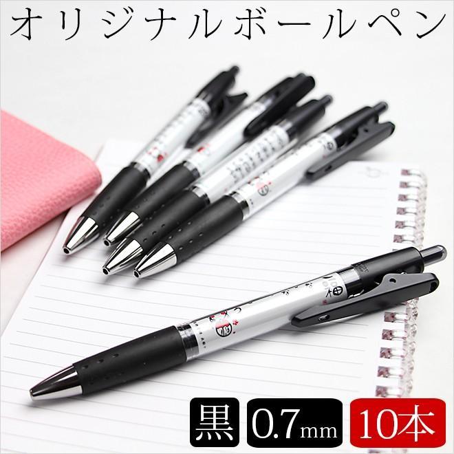 ボールペン プレゼント 0.7mm まとめ買い 文房具  黒 10本セット