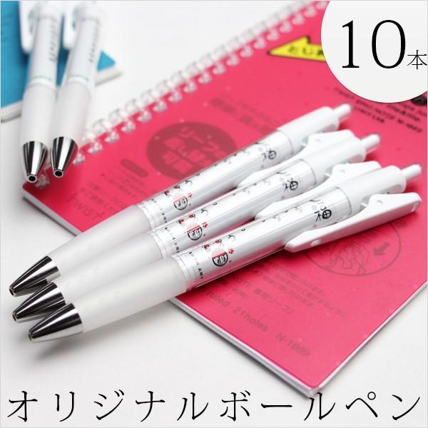 ボールペン プレゼント 男性 女性 まとめ買い 本体:白 10本セット