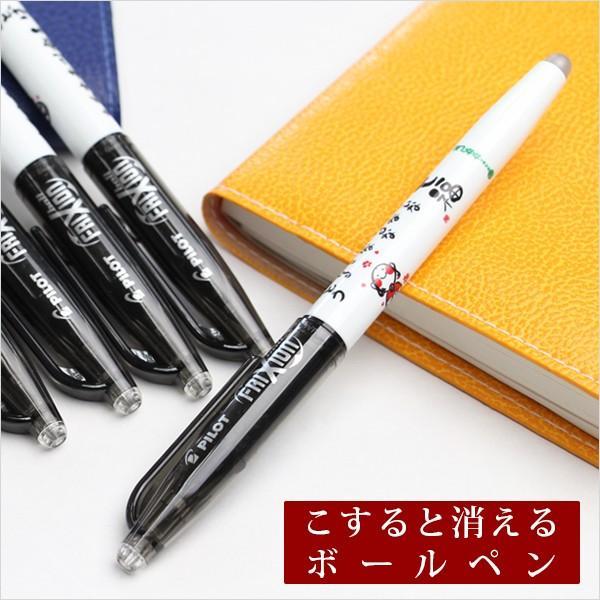 ことばの七福 消えるボールペン 10本