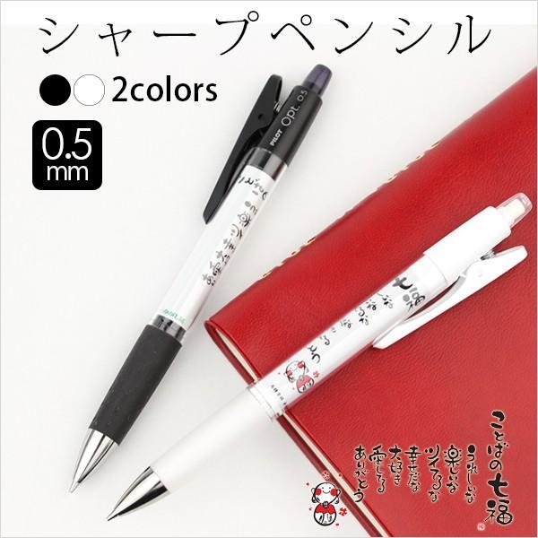 シャープペンシル 0.5mm オリジナル商品
