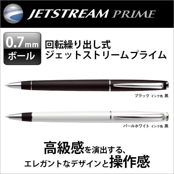 三菱鉛筆 ボールペン ジェットストリーム プライム 回転繰り出し式 0.7mm