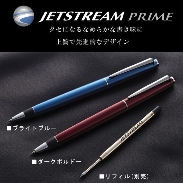 三菱鉛筆 ボールペン ジェットストリーム プライム 回転繰り出し式シングル 0.38mm  SXK-3000-38