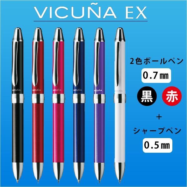 ぺんてる 多機能ペン ビクーニャEX 2色ボールペン0.7+シャープ0.5