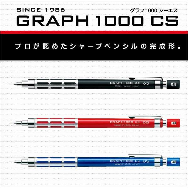 ぺんてる 製図用シャープペンシル グラフ 1000CS 0.5mm PG1005CS