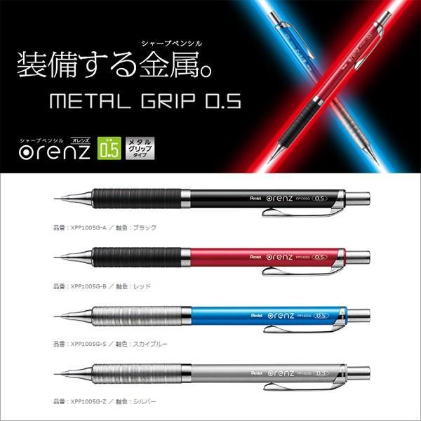 ぺんてる シャープペンシル オレンズ メタルグリップタイプ 0.5mm XPP1005G