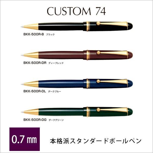 パイロット 高級 ボールペン カスタム74