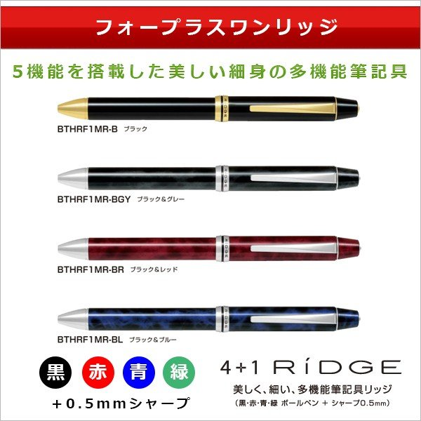 パイロット 多機能ボールペン 高級 4+1リッジ BTHRF1MR