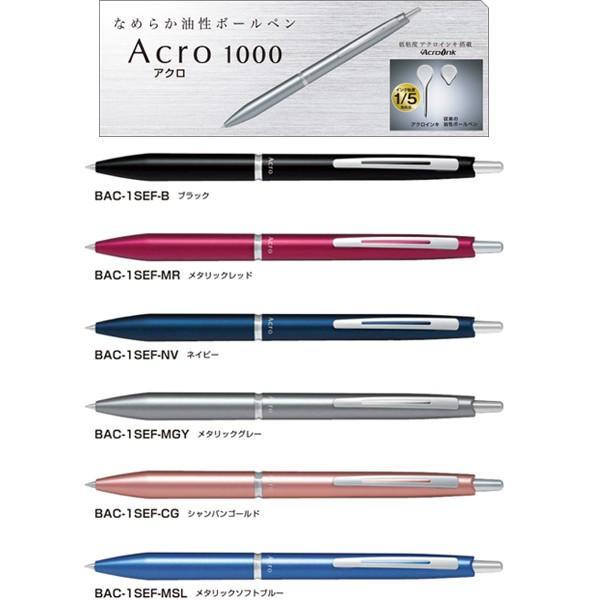 パイロット 油性ボールペン アクロ1000 0.5mm BAC-1SEF