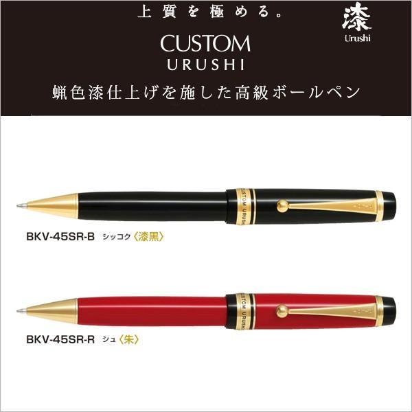 パイロット 高級 カスタム URUSHI ボールペン1.0mm 中字 BKV-45SR
