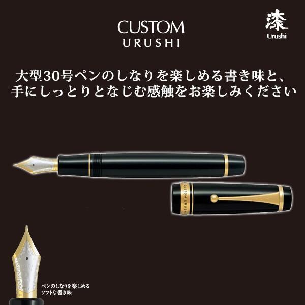 パイロット 高級 万年筆 男性 カスタムURUSHI 漆黒 FKV-88SR-B