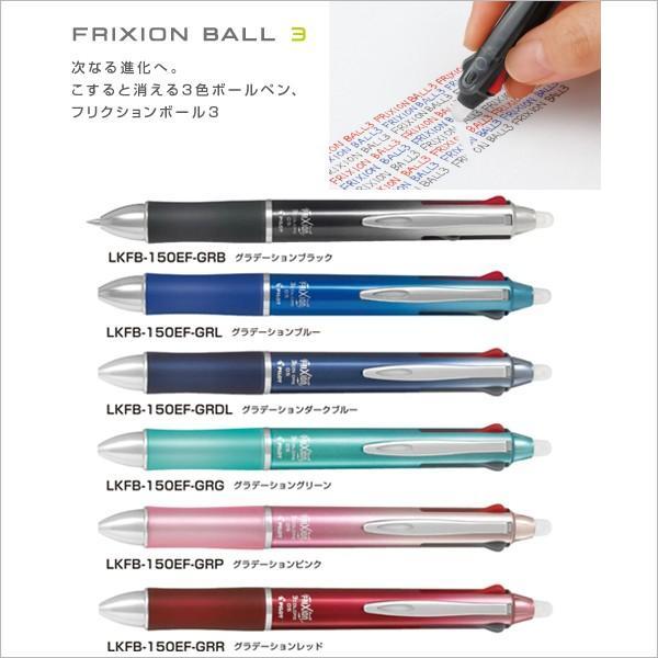 パイロット 消せる3色ボールペン フリクションボール3 メタル