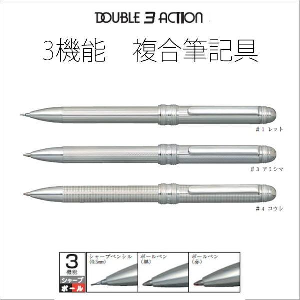 プラチナ万年筆 複合筆記具  DOUBLE 3 ACTION スターリングシルバー製 MWB-10000SA