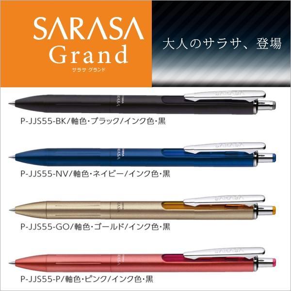 ゼブラ ジェルボールペン サラサ グランド 0.4 P-JJS55