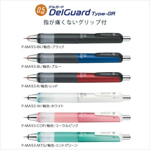 ゼブラ ZEBRA デルガード タイプ GR シャープペン 0.5mm P-MA93