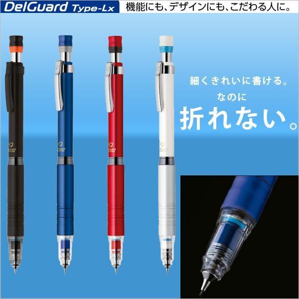 ゼブラ シャープペンシル デルガード タイプLx 0.3mm