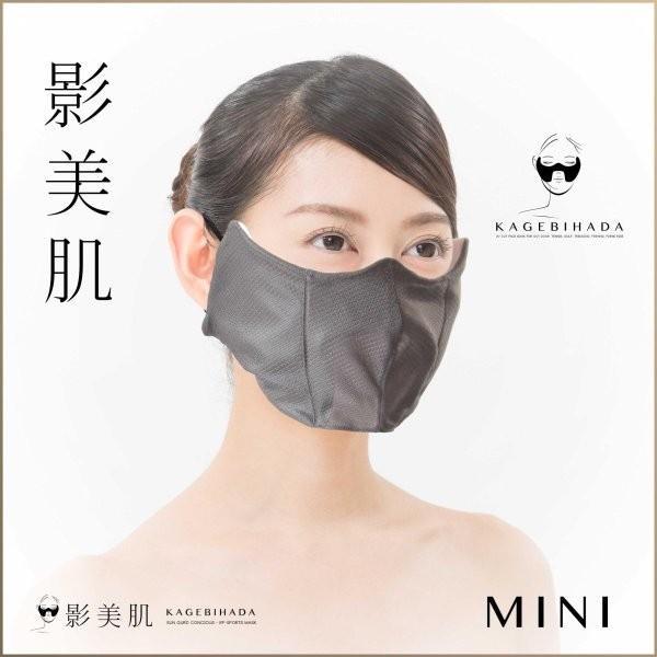 UVカットマスク 日焼け防止マスク 影美肌 -KAGEBIHADA- ミニ|kagebihada