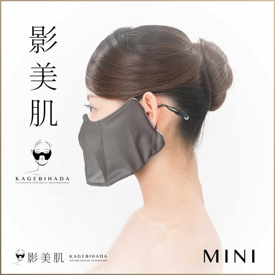 UVカットマスク 日焼け防止マスク 影美肌 -KAGEBIHADA- ミニ|kagebihada|02