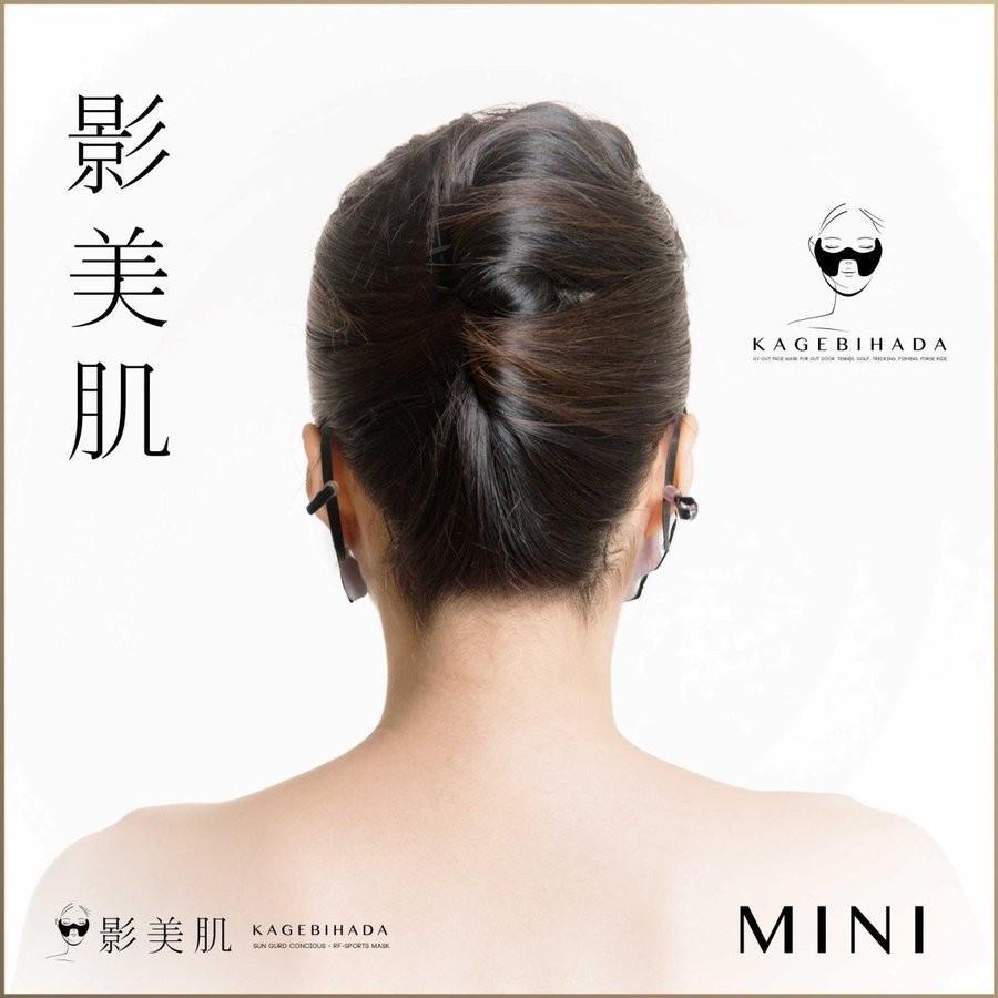 UVカットマスク 日焼け防止マスク 影美肌 -KAGEBIHADA- ミニ|kagebihada|03