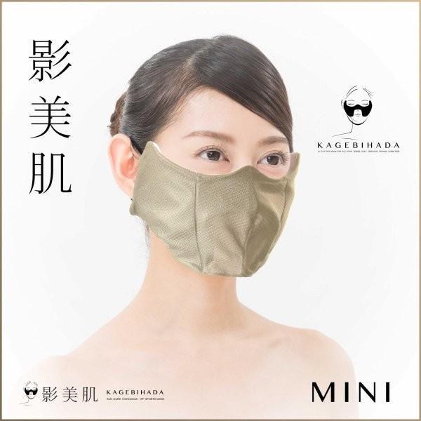 UVカットマスク 日焼け防止マスク 影美肌 -KAGEBIHADA- ミニ|kagebihada|09