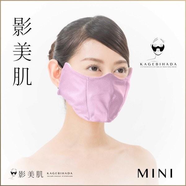 UVカットマスク 日焼け防止マスク 影美肌 -KAGEBIHADA- ミニ|kagebihada|08