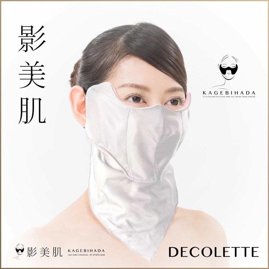 UVカットマスク 日焼け防止マスク 影美肌 -KAGEBIHADA- デコルテ|kagebihada