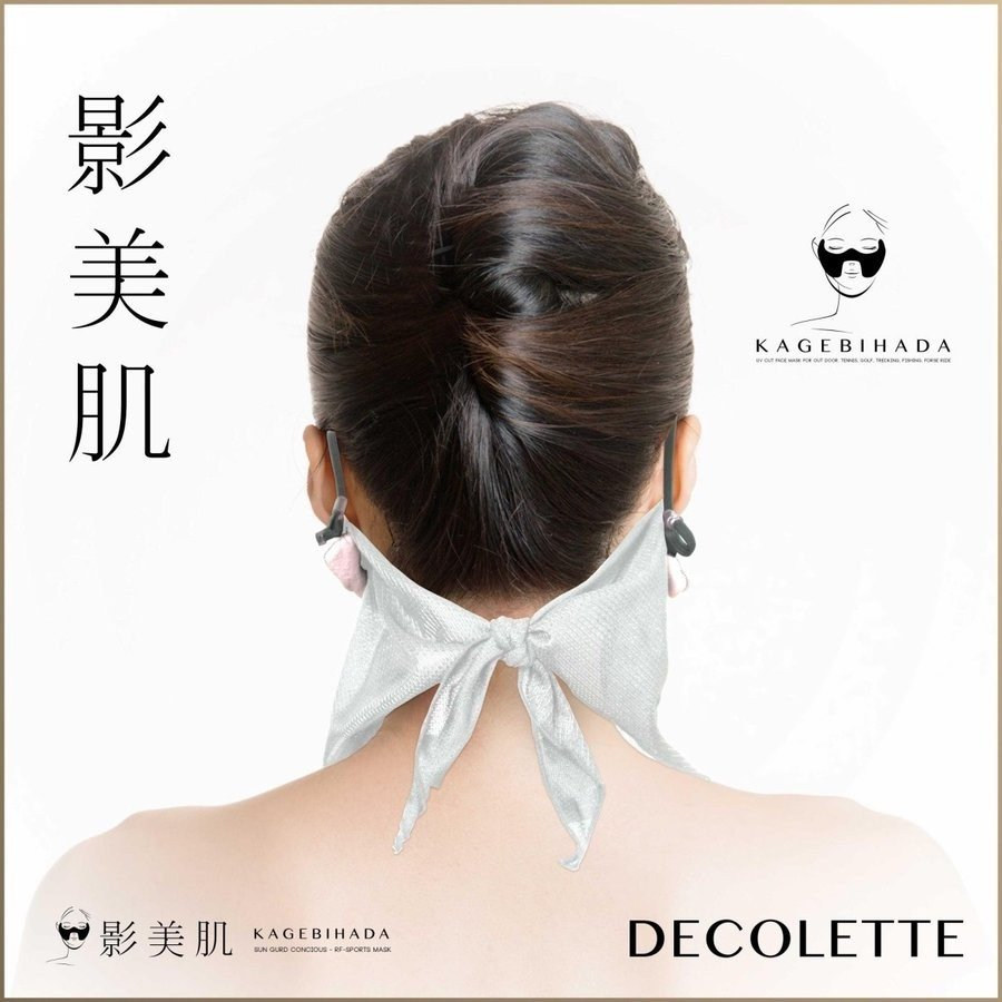 UVカットマスク 日焼け防止マスク 影美肌 -KAGEBIHADA- デコルテ|kagebihada|03