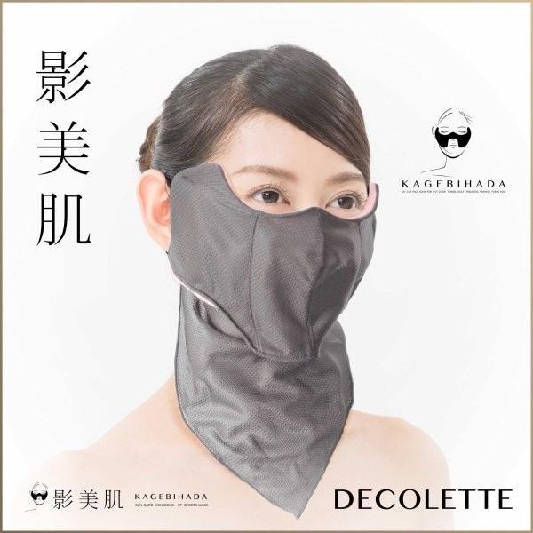 UVカットマスク 日焼け防止マスク 影美肌 -KAGEBIHADA- デコルテ|kagebihada|05