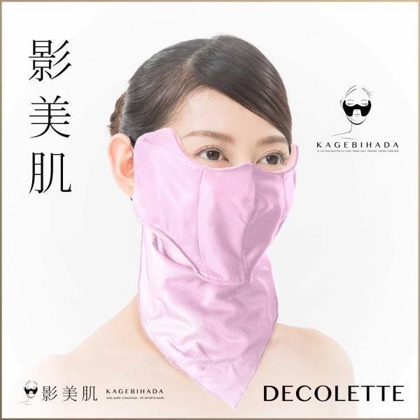 UVカットマスク 日焼け防止マスク 影美肌 -KAGEBIHADA- デコルテ|kagebihada|07
