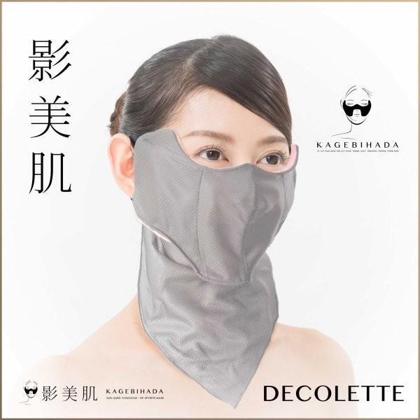 UVカットマスク 日焼け防止マスク 影美肌 -KAGEBIHADA- デコルテ|kagebihada|08