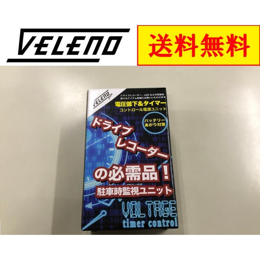 【ドライブレコーダー】VELENO 駐車時監視ユニット 電圧監視 常時録画 タイマー 駐車監視 シガーソケット接続 バッテリー上がり防止 ドラレコ 送料無料|kagetire