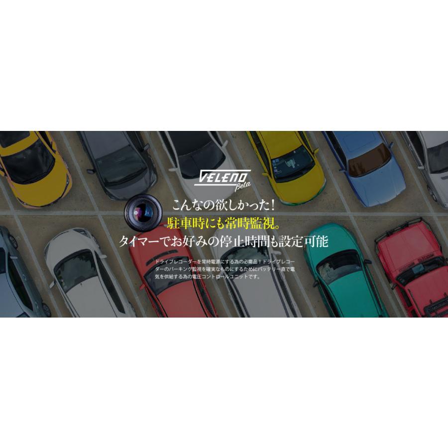 【ドライブレコーダー】VELENO 駐車時監視ユニット 電圧監視 常時録画 タイマー 駐車監視 シガーソケット接続 バッテリー上がり防止 ドラレコ 送料無料|kagetire|06
