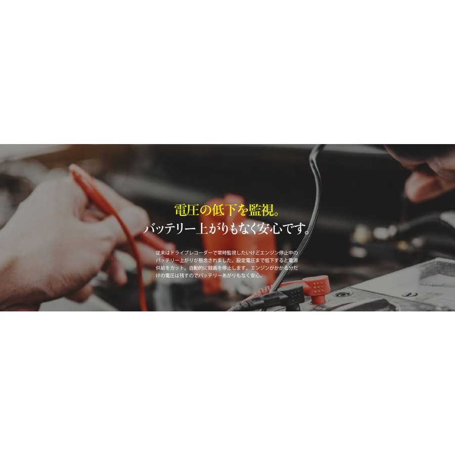 【ドライブレコーダー】VELENO 駐車時監視ユニット 電圧監視 常時録画 タイマー 駐車監視 シガーソケット接続 バッテリー上がり防止 ドラレコ 送料無料|kagetire|08