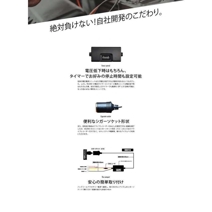 【ドライブレコーダー】VELENO 駐車時監視ユニット 電圧監視 常時録画 タイマー 駐車監視 シガーソケット接続 バッテリー上がり防止 ドラレコ 送料無料|kagetire|09