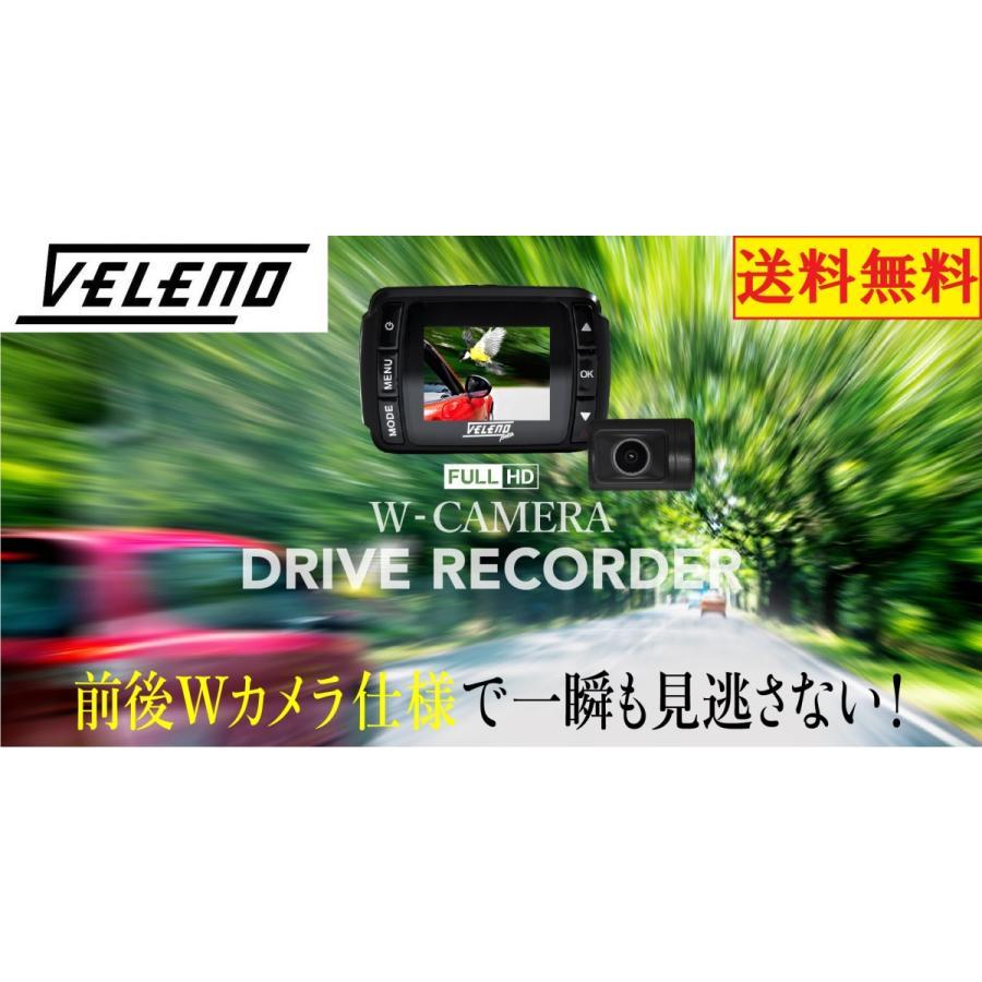 【ドライブレコーダー】VELENO VD1902 前後2カメラ あおり運転対策 自動露出調整 フルHD 16GB マイクロSDカード付 ドラレコ【送料無料】【福岡店頭取付 大歓迎】|kagetire