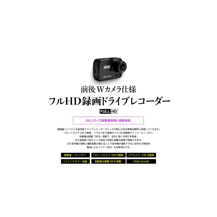 【ドライブレコーダー】VELENO VD1902 前後2カメラ あおり運転対策 自動露出調整 フルHD 16GB マイクロSDカード付 ドラレコ【送料無料】【福岡店頭取付 大歓迎】|kagetire|02