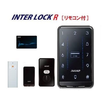 電気錠 インターロックR リモコン付 タッチパネル フキ/イナホ FUKI/iNAHO シルバー/ゴールド