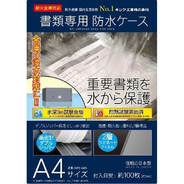 金庫 防水ケース 書類専用 WPS-A4SL kaginokuraya