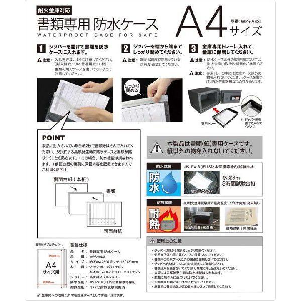 金庫 防水ケース 書類専用 WPS-A4SL kaginokuraya 02