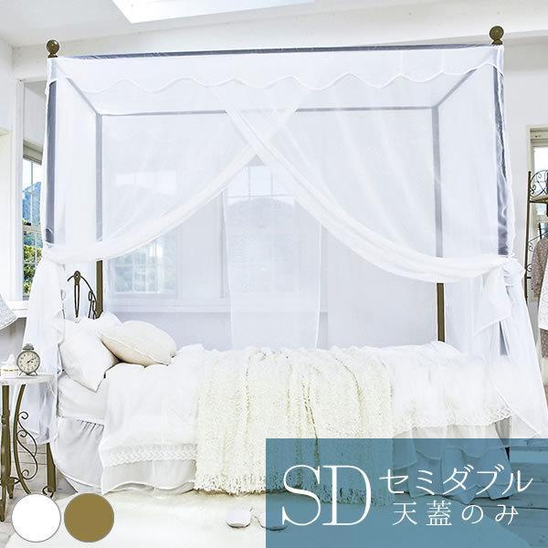 天蓋 フレームのみ 天蓋ベッド 天蓋カーテン ベッド カーテン セミダブル かわいい おしゃれ ベッド|kagle