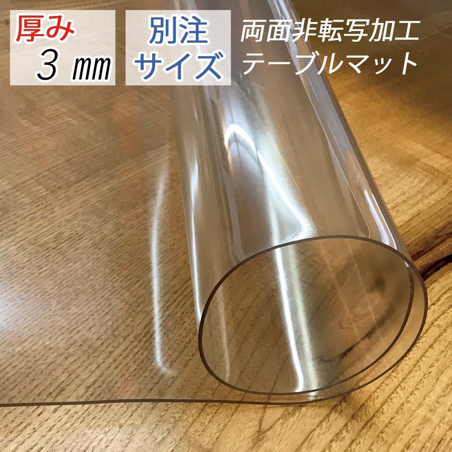 別注 テーブルマット オーダーサイズ (1200×2200mm以内) 厚み3ミリ 両面非転写加工 ビニールカバー テーブルカバー