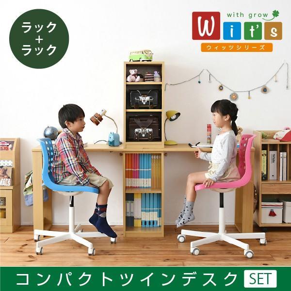学習机 学習机 コンパクト ツインデスク ラック セット 2人用 木製 ランドセルラック付き 組み合わせデスク FWD-0001SET wit'sシリーズ JKプラン