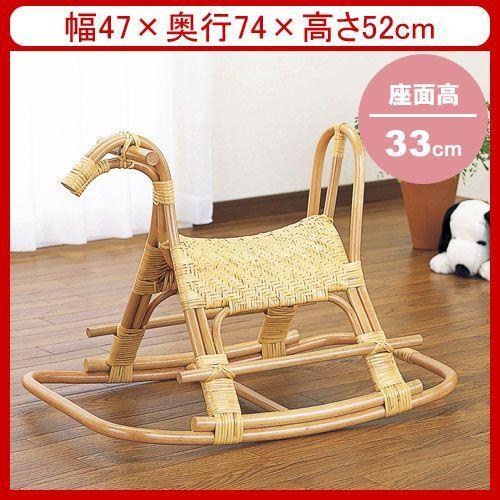 子供用 椅子 椅子 子供椅子 ロッキング 木馬 ラタンチェア 籐椅子 座面高33cm IMS564 今枝商店